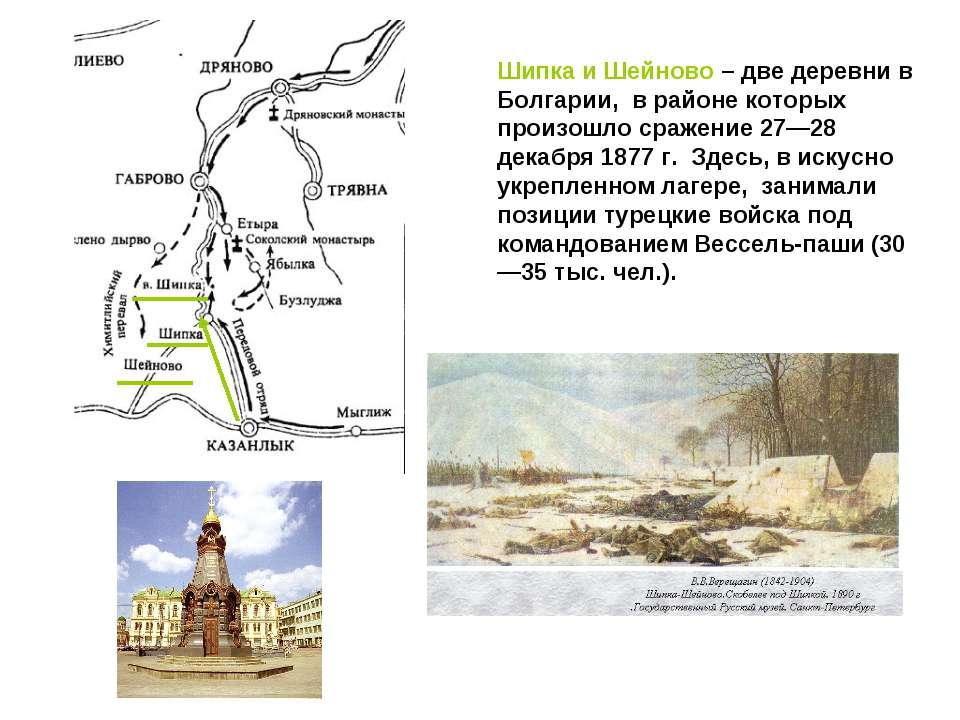 Шипка и Шейново – две деревни в Болгарии, в районе которых произошло сражени...