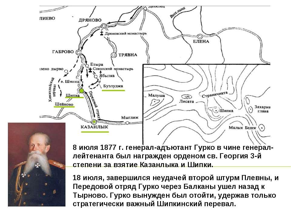 8 июля 1877 г. генерал-адъютант Гурко в чине генерал-лейтенанта был награжден...