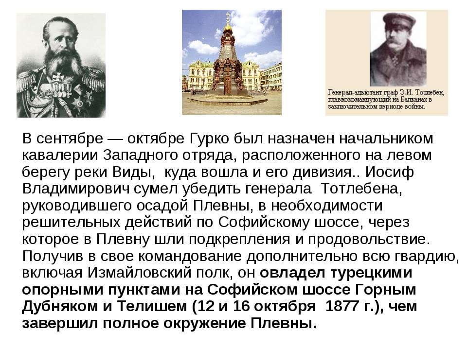 В сентябре — октябре Гурко был назначен начальником кавалерии Западного отряд...