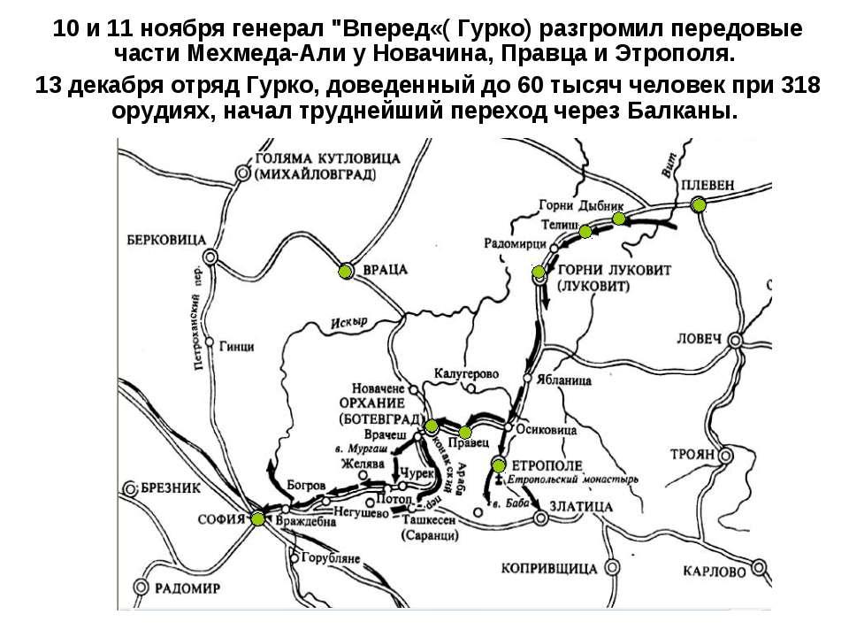 """10 и 11 ноября генерал """"Вперед«( Гурко) разгромил передовые части Мехмеда-Али..."""