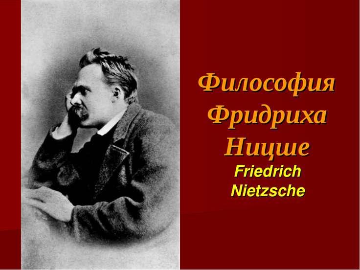 Философия Фридриха Ницше Friedrich Nietzsche