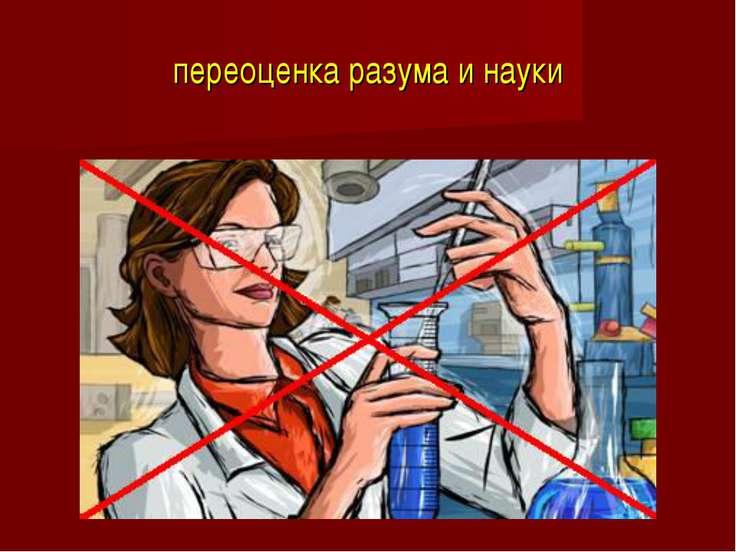 переоценка разума и науки