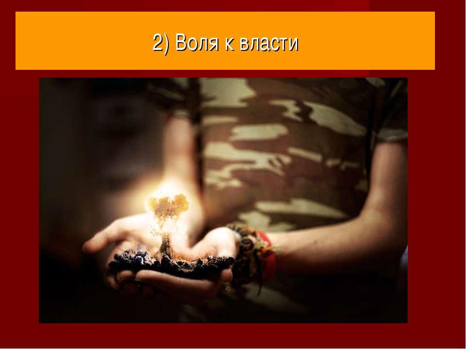 2) Воля к власти