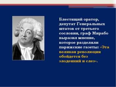 Блестящий оратор, депутат Генеральных штатов от третьего сословия, граф Мираб...