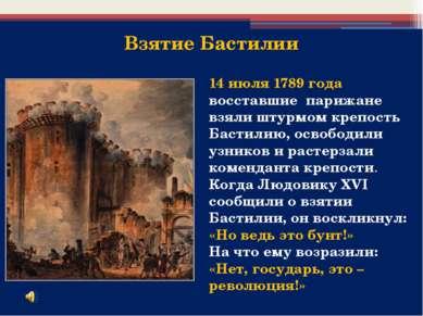 Взятие Бастилии 14 июля 1789 года восставшие парижане взяли штурмом крепость ...