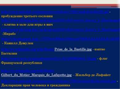 http://www.agitclub.ru/museum/revolution1/1789/declarat/declaration2.jpg - Де...