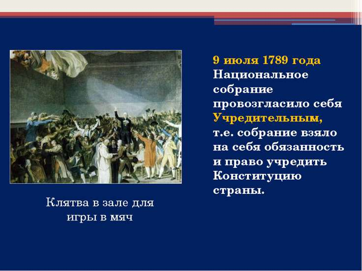 9 июля 1789 года Национальное собрание провозгласило себя Учредительным, т.е....
