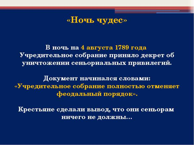 В ночь на 4 августа 1789 года Учредительное собрание приняло декрет об уничто...
