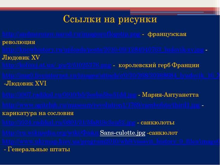 http://www.agitclub.ru/museum/revolution1/1789/rambofoto/third1.jpg - карикат...