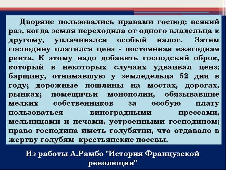 """Из работы А.Рамбо """"История Французской революции"""" Дворяне пользовались правам..."""