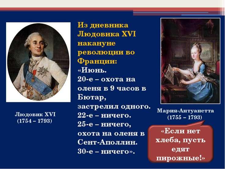 Из дневника Людовика XVI накануне революции во Франции: «Июнь. 20-е – охота н...