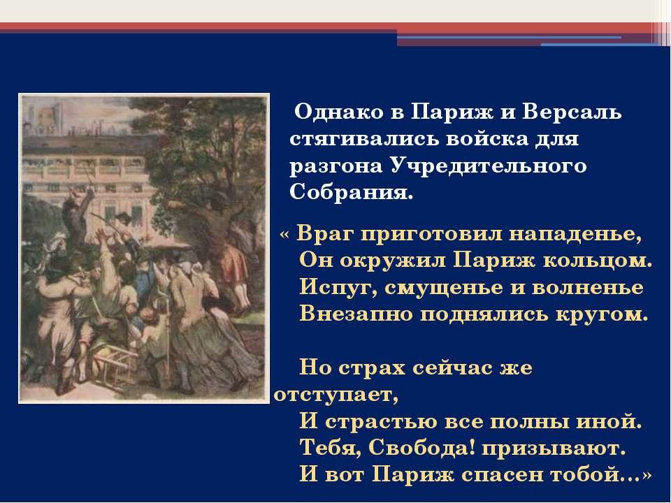 Однако в Париж и Версаль стягивались войска для разгона Учредительного Собран...