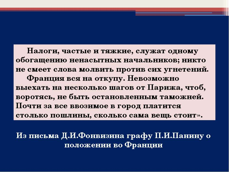Из письма Д.И.Фонвизина графу П.И.Панину о положении во Франции Налоги, часты...