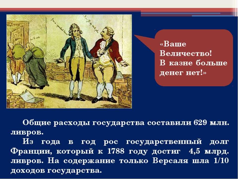 «Ваше Величество! В казне больше денег нет!» Общие расходы государства состав...