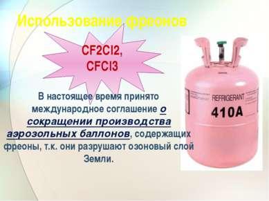 CF2Cl2, CFCl3 Использование фреонов В настоящее время принято международное с...