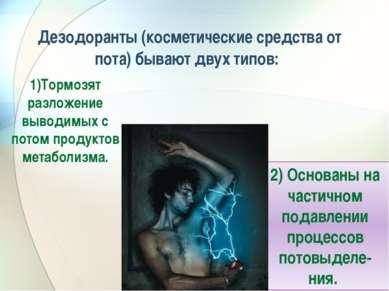 Дезодоранты (косметические средства от пота) бывают двух типов: 1)Тормозят ра...