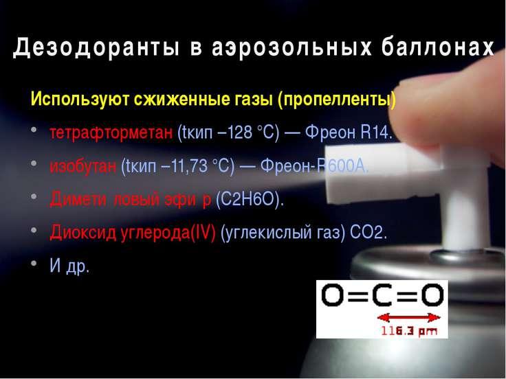 Дезодоранты в аэрозольных баллонах Используют сжиженные газы (пропелленты) те...
