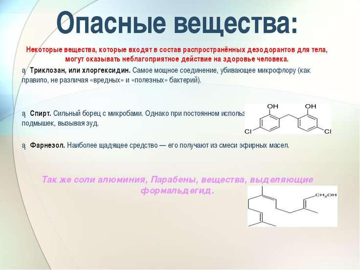 Опасные вещества: Некоторые вещества, которые входят в состав распространённы...