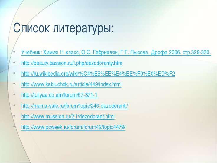 Список литературы: Учебник: Химия 11 класс, О.С. Габриелян, Г.Г. Лысова, Дроф...