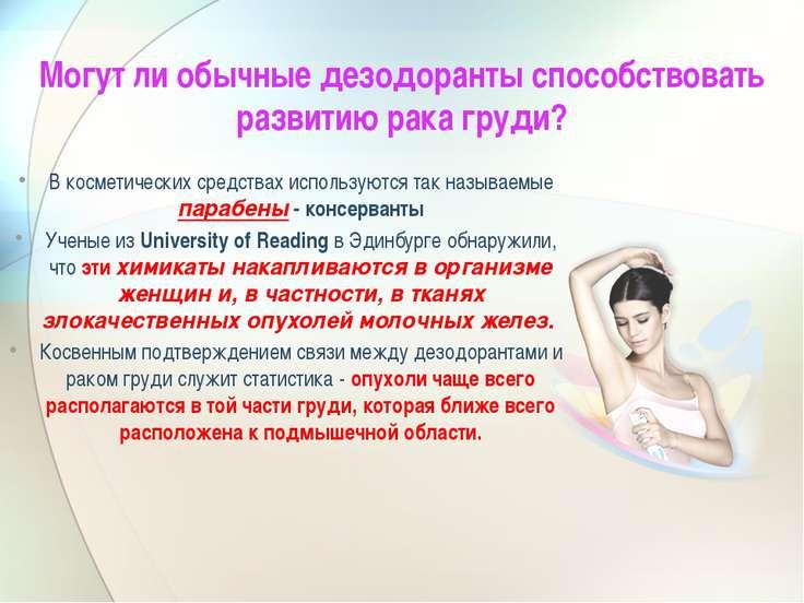 Могут ли обычные дезодоранты способствовать развитию рака груди? В косметичес...