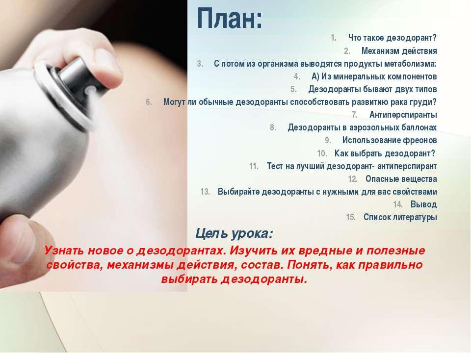 План: Что такое дезодорант? Механизм действия С потом из организма выводятся ...