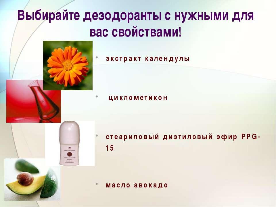 Выбирайте дезодоранты с нужными для вас свойствами! экстракт календулы циклом...