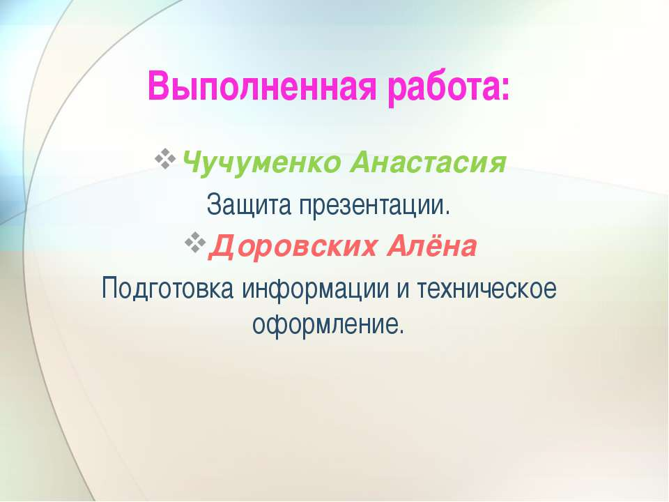 Выполненная работа: Чучуменко Анастасия Защита презентации. Доровских Алёна П...