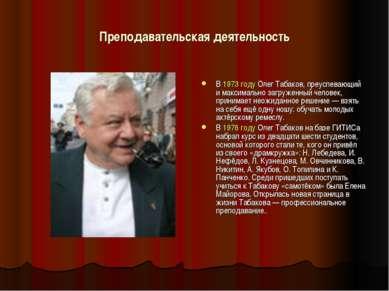Преподавательская деятельность В 1973 году Олег Табаков, преуспевающий и макс...