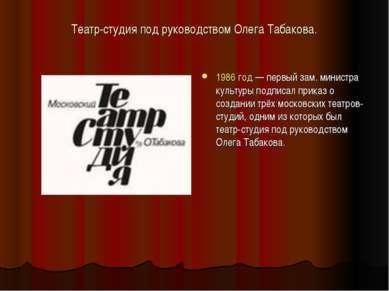 Театр-студия под руководством Олега Табакова. 1986 год— первый зам. министра...