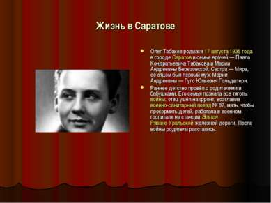 Жизнь в Саратове Олег Табаков родился 17 августа 1935 года в городе Саратов в...