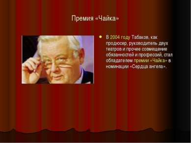 Премия «Чайка» В 2004 году Табаков, как продюсер, руководитель двух театров и...
