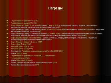 Награды Государственная премия СССР (1967) Государственная премия РФ (1999) О...