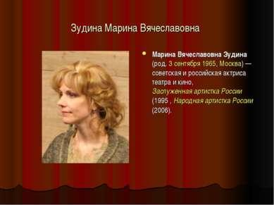 Зудина Марина Вячеславовна Марина Вячеславовна Зудина (род. 3 сентября 1965,...