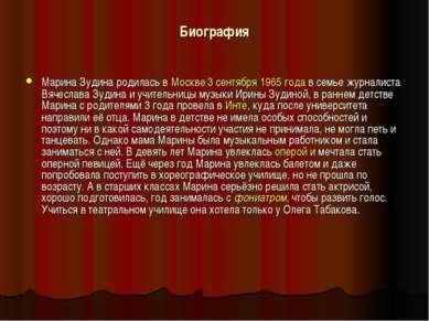 Биография Марина Зудина родилась в Москве 3 сентября 1965 года в семье журнал...