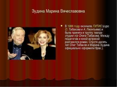 Зудина Марина Вячеславовна В 1986 году окончила ГИТИС (курс О. Табакова и А. ...