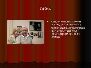 Любовь Браку, который был заключен в 1995 году Олегом Табаковым с Мариной Зуд...