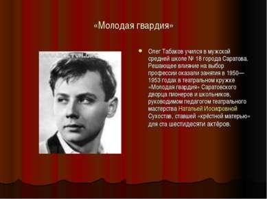 «Молодая гвардия» Олег Табаков учился в мужской средней школе №18 города Сар...