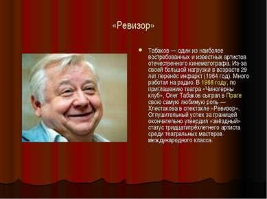«Ревизор» Табаков— один из наиболее востребованных и известных артистов отеч...