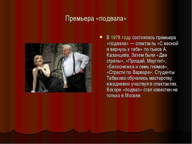 Премьера «подвала» В 1978 году состоялась премьера «подвала»— спектакль «С в...