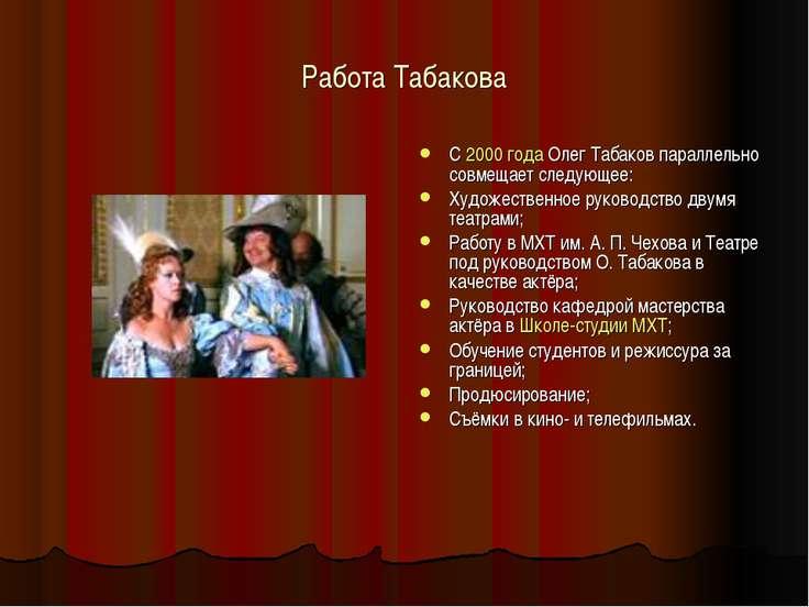 Работа Табакова С 2000 года Олег Табаков параллельно совмещает следующее: Худ...
