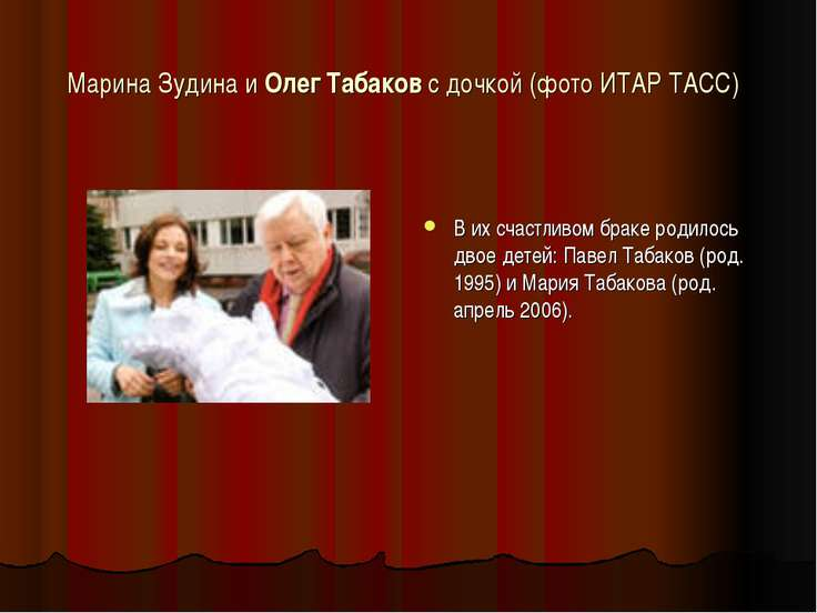 Марина Зудина и Олег Табаков с дочкой (фото ИТАР ТАСС) В их счастливом браке ...