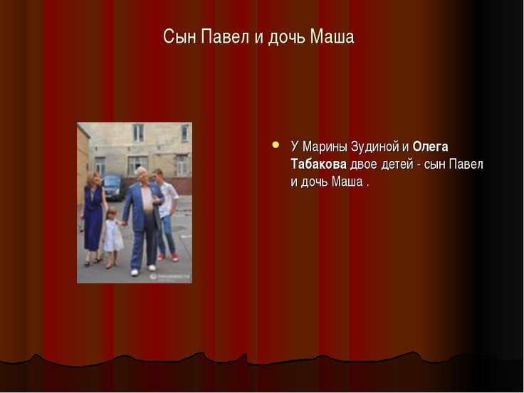 Сын Павел и дочь Маша У Марины Зудиной и Олега Табакова двое детей - сын Паве...