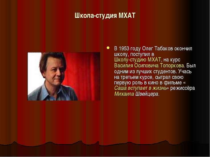 Школа-студия МХАТ В 1953 году Олег Табаков окончил школу, поступил в Школу-ст...