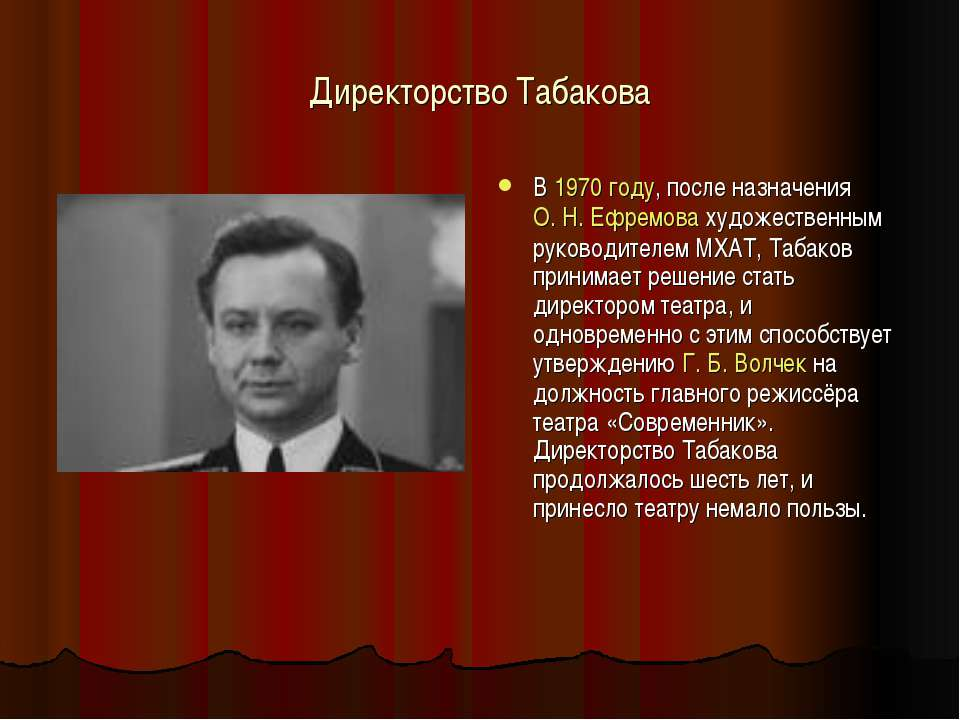 Директорство Табакова В 1970 году, после назначения О.Н.Ефремова художестве...