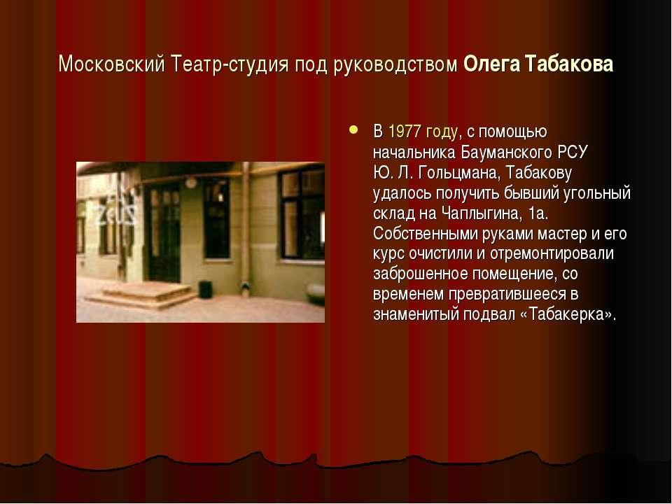 Московский Театр-студия под руководством Олега Табакова В 1977 году, с помощь...