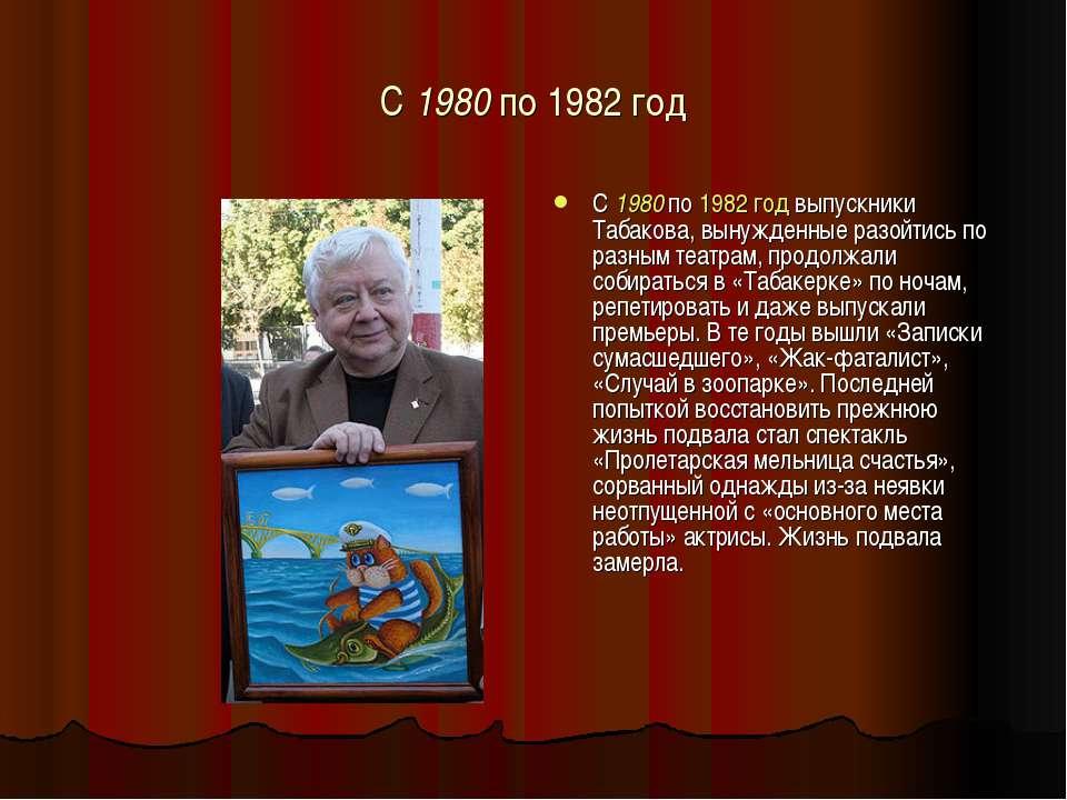 С 1980 по 1982 год С 1980 по 1982 год выпускники Табакова, вынужденные разойт...