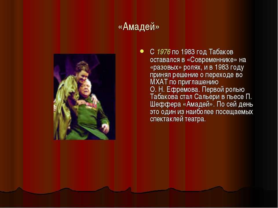 «Амадей» С 1976 по 1983 год Табаков оставался в «Современнике» на «разовых» р...