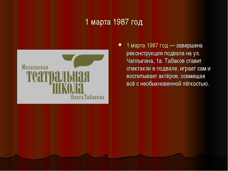 1 марта 1987 год 1 марта 1987 год— завершена реконструкция подвала на ул. Ча...