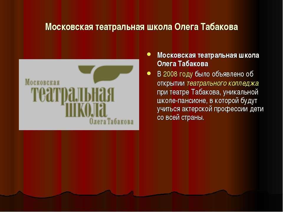 Московская театральная школа Олега Табакова Московская театральная школа Олег...