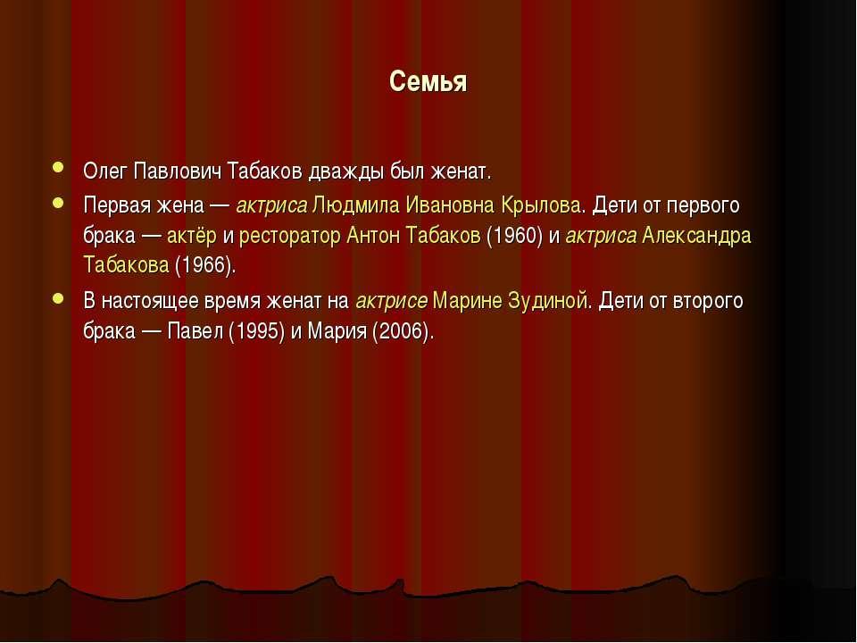 Семья Олег Павлович Табаков дважды был женат. Первая жена— актриса Людмила И...
